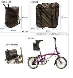 BROMPTON New輪行バック 「ころが~る」 : 秀岳荘自転車売り場だより
