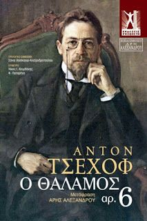 Chekhov 1898 by Osip Braz. Anton, High Society, Portraits, Film, Books, Movie Posters, Fictional Characters, Moscow, Writers