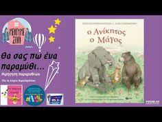 Το Μαγικό Λυχνάρι της Νεφέλης - «Ο Ανίκητος ο Μάγος» - YouTube Bedtime Stories, School Ideas, Cover, Youtube, Books, Libros, Book, Book Illustrations, Youtubers
