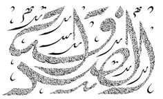 Khalil Gibran eloquently describes friendship in his famous book The Prophet. This quote (seen at the bottom) is written exactly once in the Diwani Jali Arabic calligraphy script to write the word friendship (sadaaqa) once again in large letters.