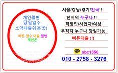 Tumblr    http://www.seoulilsu.com/    #100만원소액대출쉬운곳   #소액대출 #50만원대출 #무직자소액대출쉬운곳 #개인돈 #개인사채  #동네일수 #월변대출 #수원일수   #업소일수