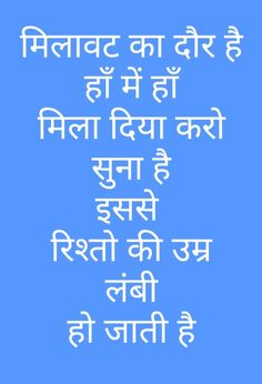 Hindi Good Morning Quotes, Morning Greetings Quotes, Good Morning Messages, Mixed Feelings Quotes, Good Thoughts Quotes, Motivational Picture Quotes, Inspirational Quotes, Wisdom Quotes, Life Quotes