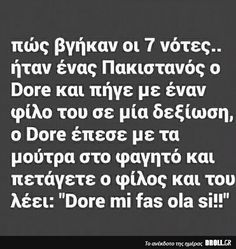 Nτορε της θεσνικης. Funny Greek Quotes, Greek Memes, Bring Me To Life, Kai, Funny Times, Stupid Funny Memes, Just Kidding, True Words, Just For Laughs