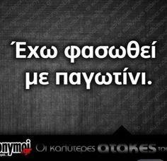 A hopeless Romantic Funny Greek Quotes, Never Grow Up, Hopeless Romantic, Funny Pictures, Funny Pics, It Hurts, Words, Humor, Fanny Pics