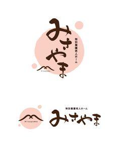 Graphic Design Fonts, Font Design, Bakery Logo Design, Japanese Graphic Design, Branding Design, Packaging Design, Typography Logo, Logos, Dessert Logo