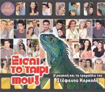 Eisai to tairi mou Tv Series, Movies, Movie Posters, Greek, Film Poster, Films, Popcorn Posters, Greek Language, Film Posters