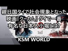 【KSM】親日国タイで社会現象となった映画『クーカム』 タイで一番有名な日本人小堀とは?