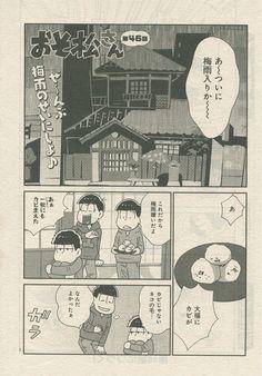 『おそ松さん/46』