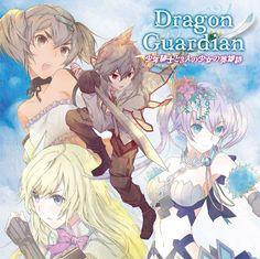 Dragon Guardian [少年騎士と3人の少女の英雄詩]. 2015.  Artwork : Sekky.