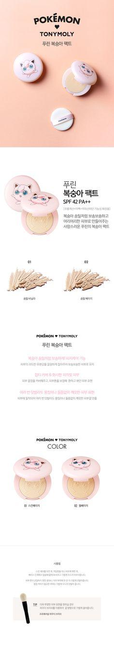 Tester Korea Cosmetics cushion with SPF by Tony Moly Pokémon JigglyPuff