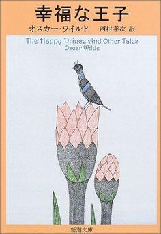 挿話の参考に。 幸福な王子―ワイルド童話全集 (新潮文庫):Amazon.co.jp:本