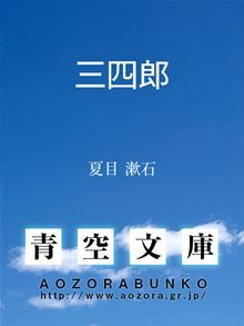 「三四郎」  read more at Kobo.