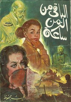 See related links to what you are looking for. Books You Should Read, Books To Read, Naguib Mahfouz, Roman, Book Challenge, Ebook Pdf, Reading, Painting, Book Covers