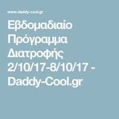 Εβδομαδιαίο Πρόγραμμα Διατροφής 2/10/17-8/10/17 - Daddy-Cool.gr Daddy