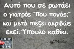 Ο ΤΟΙΧΟΣ ΕΙΧΕ ΤΗ ΔΙΚΗ ΤΟΥ ΥΣΤΕΡΙΑ Funny Greek Quotes, Greek Memes, Funny Picture Quotes, Funny Quotes, Stupid Funny Memes, Funny Facts, Funny Phrases, Clever Quotes, Try Not To Laugh