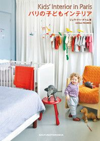 Livre Kids interior in Paris - éditions Paumes Kid Spaces, Decoration, Girl Room, Bookshelves, Room Inspiration, Toddler Bed, Kids Rugs, Furniture, Magazines