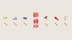 TEDxTaipei 2013 Flip