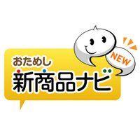 おためし新商品ナビ (@Shin_Shouhin_) さんはTwitterを使ってます