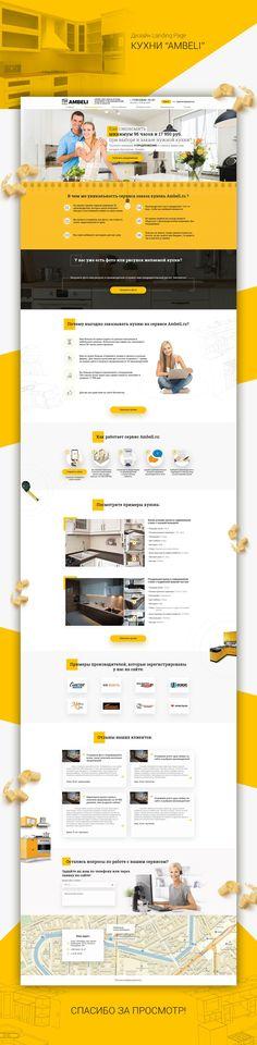 Дизайн сайта по производству кухонь. Красивые дизайны сайтов и Landing Page со всего интернета. Landing Page Inspiration, Web Design Inspiration, Squeeze Page, All Search Engines, Webpage Layout, Create Website, Site Design, Web Development, Wordpress Theme