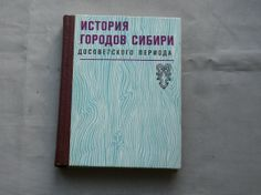 История городов Сибири досоветского периода