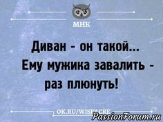Комментарий к изображению Funny Texts Jokes, Text Jokes, Funny Jokes To Tell, Love Poem For Her, Russian Quotes, Love Quotes For Girlfriend, Funny Memes About Life, Teen Humor, Funny Phrases