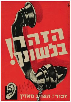Watch Your Tongue! Remember! The Enemy Is Listening | The Palestine Poster Project Archives