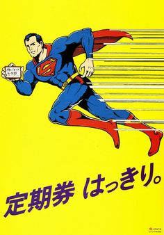 定期券 vintage Tokyo subway manner poster: This poster is a reminder for passengers to clearly show their train passes to the station attendant, even when they fly like Superman through the ticket gates. Retro Advertising, Vintage Advertisements, Tokyo Subway, Japanese Poster, Project, Japan Design, Design Research, Subway Art, Vintage Comics