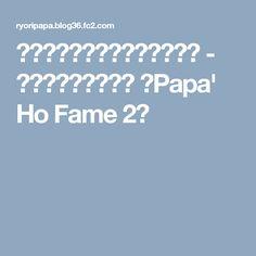 ツナと玉ねぎのおからキッシュ - パパ、おなかすいた ~Papa' Ho Fame 2~