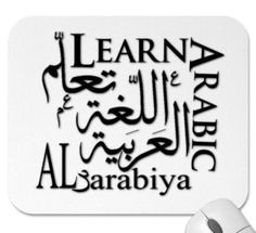 A generation of Arabs faces the growth of English-language instruction, the increased literary use of colloquial Arabic, and the fading ability to master classical Arabic. Diploma In Engineering, Logistics Supply, Interview Techniques, Spoken Arabic, Arab World, Ministry Of Education, Business Writing, Supply Chain Management, Learning Arabic