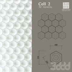 3D Панели Degesso (Cell_2)