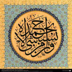 """""""Alabanza""""; Caligrafía islámica estilo Thuluth Jali- Y no hay cosa alguna que no le glorifique con su forma de glorificar"""
