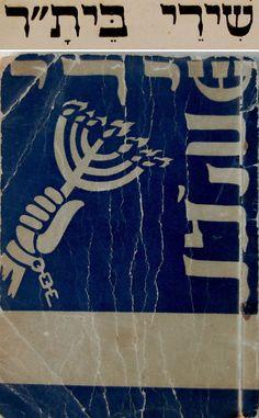 Ze'ev Jabotinsky MBE (Hebrew: זאב ז'בוטינסקי; Ukrainian: Володи́мир (Зеєв) Євге́нович Жаботи́нський), born Vladimir Yevgenyevich Zhabotinsky (Russian: Влади́мир Евге́ньевич Жаботи́нский) (18 October 1880 – 4 August 1940), was a Revisionist Zionist (nationalist) leader, author, orator, soldier, and founder of the Jewish Self-Defense Organization in Odessa. | eBay!
