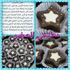 recettes sucrées   de مطبخي الصغير Arabic Sweets, Arabic Food, Algerian Recipes, Algerian Food, Tunisian Food, Ramadan, Food Art, Nutella, Waffles