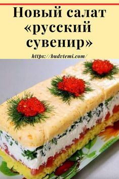 Crepe Recipes, Picnic Foods, Comfort Food, Russian Recipes, Recipe For 4, Canapes, Food And Drink, Appetizers, Low Carb