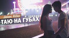 Денис RiDer - Таю на губах (Премьера 2017) - YouTube