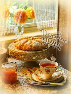 Доброе утро - автор Mira Good Morning Flowers, Good Morning Good Night, Coffee Break, Coffee Time, Tea Gif, Happy Weekend Images, C'est Bon, Images Gif, Afternoon Tea