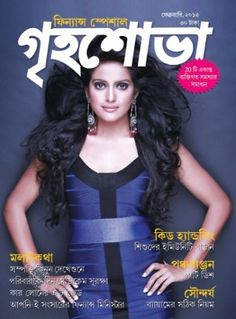 Grihshobha - Bangla February 2015 edition - Read the digital edition by Magzter on your iPad, iPhone, Android, Tablet Devices, Windows 8, PC, Mac and the Web.