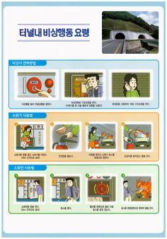 Safe Driving in Road Tunnels   미시령에서