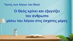 Ευαγγελικοί ύμνοι | O Θεός κρίνει και εξαγνίζει τον άνθρωπο μέσω του λόγ...