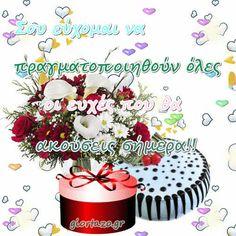 χρόνια πολλά λουλούδια καρδιές τούρτα