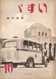 Isuzu News, Oct. 1939, Tokyo Auto Industry Co., Ltd. Vintage Ads, Vintage Posters, Car Brochure, Old Advertisements, Automobile Industry, Love Car, Commercial Vehicle, Japan Art, Retro Cars