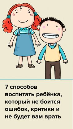 Про воспитание Special Education Math, Education Positive, Kids Education, Physical Education, Kids And Parenting, Parenting Hacks, Marriage Challenge, Sign Up Page, Happy Parents
