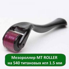 Мезороллер МТ ROLLER на 540 титановых игл 1.5 мм Derma Roller, Shower Gel, Lotion, Door Handles, Shampoo, Lipstick, Soap, Cosmetics, Cream