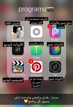 Quotes Discover lo Editing Apps Photo Editing Vie Motivation Iphone App Layout Iphone Wallpaper Vsco Learning Apps Me App Arabic Love Quotes Tecno Editing Apps, Photo Editing, Iphone Photo Editor App, Iphone Wallpaper Vsco, Vie Motivation, Iphone App Layout, Learning Websites, Me App, Tecno