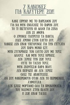 Greek Quotes, Wise Quotes, Poetry Quotes, Words Quotes, Wise Words, Sayings, Daily Quotes, Greek Phrases, Greek Words