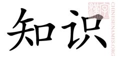 Chinese letter for knowledge