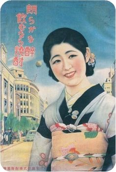 Retro Ads, Vintage Advertisements, Vintage Ads, Vintage Posters, Vintage Japanese, Japanese Art, Old Shanghai, Political Art, Japanese Poster