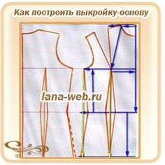 выкройка-основа Jacket Pattern, Refashion, Simple Style, Pattern Fashion, Clothes Hanger, Rubrics, Diy And Crafts, Sewing Patterns, Bobby Pins