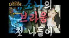 [Stream girls LOL ||Yu Sonar] New champion_ Braun