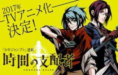 Anunciado el anime de Jikan no Shihaisha